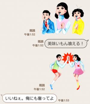 【公式スタンプ】わりと動く!五月女ケイ子スタンプ (5)