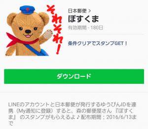 【隠し無料スタンプ】ぽすくま スタンプ(2016年06月13日まで) (8)