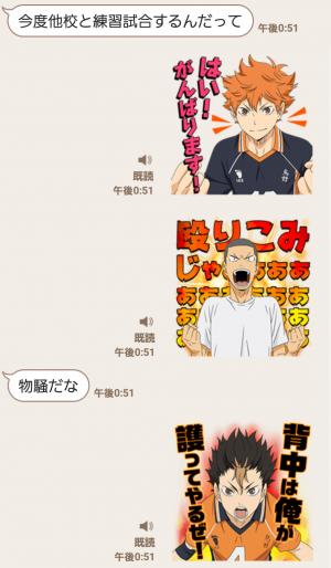 【音付きスタンプ】ハイキュー!!しゃべるスタンプ!! スタンプ (3)