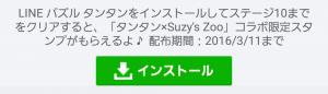 【隠し無料スタンプ】LINE パズル タンタン スタンプ(2016年03月11日まで) (1)