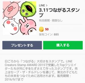 【公式スタンプ】3 (1)