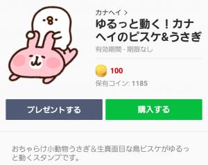 【公式スタンプ】ゆるっと動く!カナヘイのピスケ&うさぎ スタンプ (1)