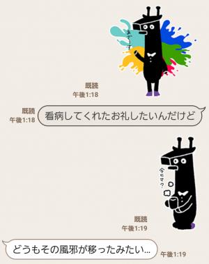 【隠し無料スタンプ】まっくろけもの スタンプ(2016年05月22日まで) (4)