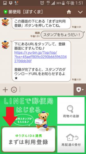 【隠し無料スタンプ】ぽすくま スタンプ(2016年06月13日まで) (3)