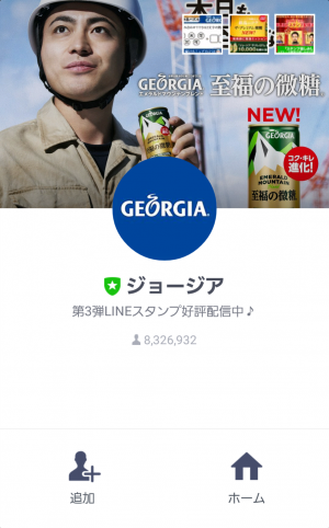 【限定無料スタンプ】GEORGIA お仕事応援スタンプ(2016年04月04日まで) (1)