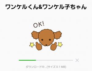 【限定無料スタンプ】ワンケルくん&ワンケル子ちゃん スタンプ(2016年03月28日まで) (2)