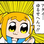 【人気スタンプランキングTOP100 (3/10)】ポプテピピック2登場で、ポプテピピック祭り状態!