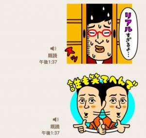【音付きスタンプ】しゃべるよしもと芸人(ツッコミ編) スタンプ (7)