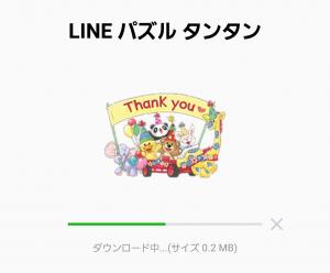 【隠し無料スタンプ】LINE パズル タンタン スタンプ(2016年03月11日まで) (10)