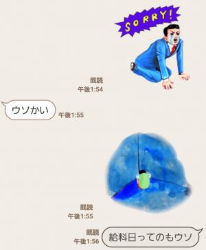 【公式スタンプ】わりと動く!五月女ケイ子スタンプ (7)