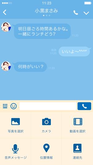 【無料着せかえ】「カルピス」ブランドxうさまる(2016年05月30日まで)