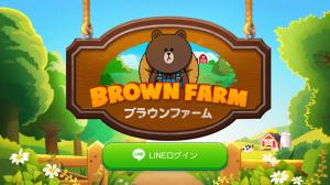 【隠し無料スタンプ】[LINE ブラウンファーム]農場ライフ スタンプ(2016年04月13日まで) (3)