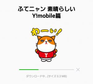 【隠し無料スタンプ】ふてニャン 素晴らしいY!mobile篇 スタンプ(2016年05月29日まで) (2)
