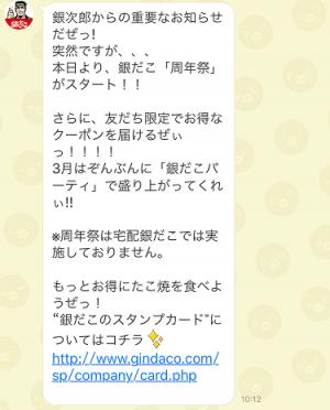 築地銀だこ (2)
