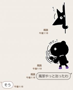 【隠し無料スタンプ】まっくろけもの スタンプ(2016年05月22日まで) (3)