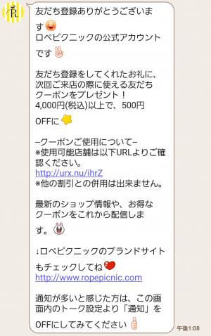 【隠し無料スタンプ】おめかし犬ピク ver.3 スタンプ(2016年06月05日まで) (3)