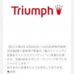 トリンプ (2)
