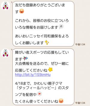 【限定無料スタンプ】クマの親子♪タッフィー&ハッピー☆ スタンプ(2016年04月18日まで) (3)
