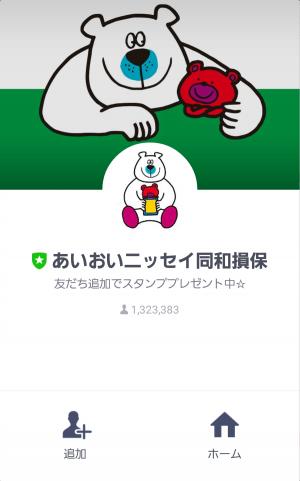 【限定無料スタンプ】クマの親子♪タッフィー&ハッピー☆ スタンプ(2016年04月18日まで) (1)