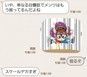 【公式スタンプ】Dr.スランプ アラレちゃん動くスタンプ (8)