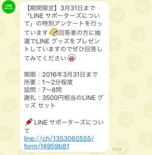 LINEサポーターズ1