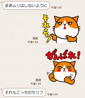 【隠し無料スタンプ】ふてニャン 素晴らしいY!mobile篇 スタンプ(2016年05月29日まで) (8)