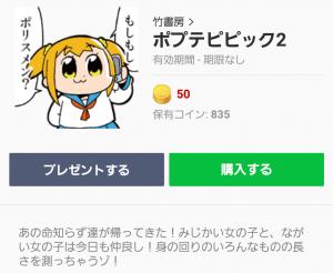 【人気スタンプ特集】ポプテピピック2 スタンプ (1)