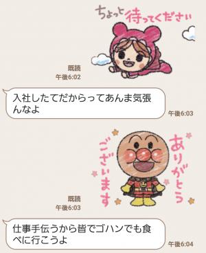 【公式スタンプ】気持ち伝える♪アンパンマンの丁寧スタンプ (4)