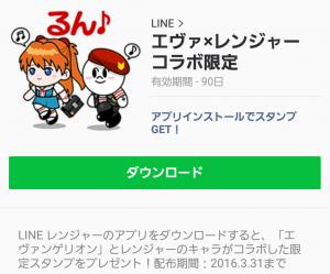 【限定無料スタンプ】LINE レンジャー スタンプ(2016年03月31日まで) (12)