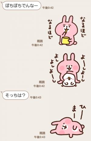 【公式スタンプ】ゆるっと動く!カナヘイのピスケ&うさぎ スタンプ (4)