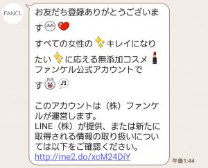 【限定無料スタンプ】ワンケルくん&ワンケル子ちゃん スタンプ(2016年03月28日まで) (3)