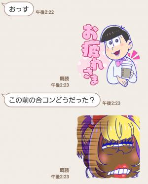 【公式スタンプ】おそ松さん 第二松 スタンプ (3)
