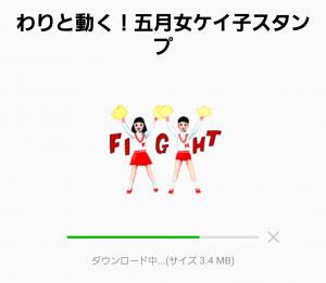 【公式スタンプ】わりと動く!五月女ケイ子スタンプ (2)