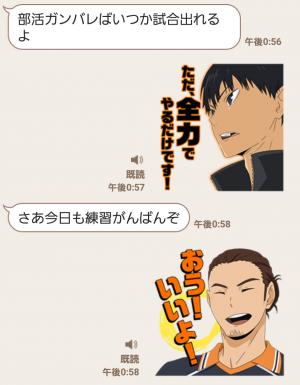 【音付きスタンプ】ハイキュー!!しゃべるスタンプ!! スタンプ (6)
