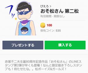【公式スタンプ】おそ松さん 第二松 スタンプ (1)
