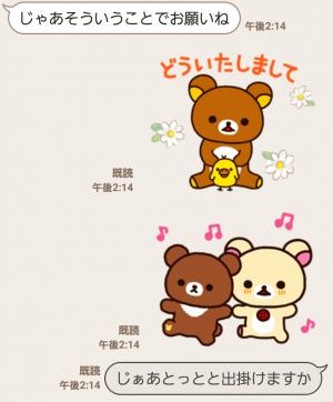【公式スタンプ】リラックマ~コリラックマと新しいお友達~ スタンプ (6)