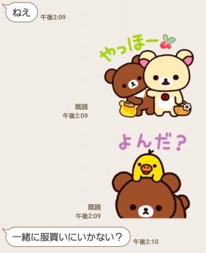【公式スタンプ】リラックマ~コリラックマと新しいお友達~ スタンプ (3)