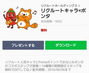 【隠し無料スタンプ】リクルートキャラ×ポンタ スタンプ(2016年06月06日まで) (1)