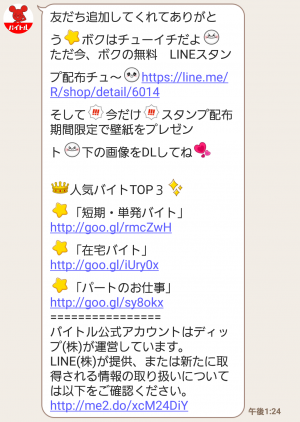 【限定無料スタンプ】16種★ゆるふわチューイチ スタンプ(2016年03月28日まで) (3)