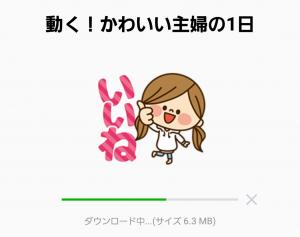 【公式スタンプ】動く!かわいい主婦の1日 スタンプ (2)