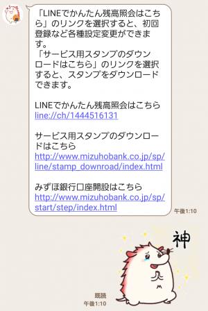 【隠し無料スタンプ】みずっちの教えて!スタンプセット3 スタンプ(2016年06月09日まで) (6)