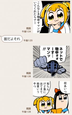 【人気スタンプ特集】ポプテピピック2 スタンプ (5)
