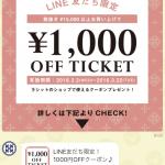 【友だち限定キャンペーン】ファッションサイトのラシットから1000円OFFクーポンが発券中!その他