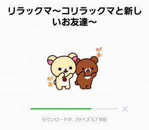 【公式スタンプ】リラックマ~コリラックマと新しいお友達~ スタンプ (2)
