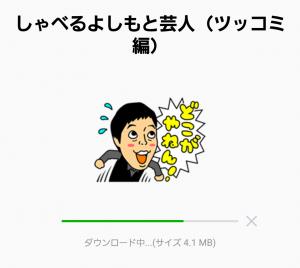 【音付きスタンプ】しゃべるよしもと芸人(ツッコミ編) スタンプ (2)