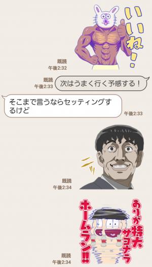 【公式スタンプ】おそ松さん 第二松 スタンプ (8)