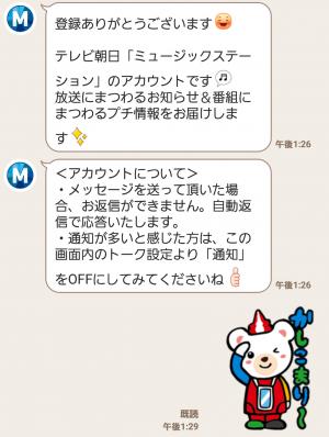 【隠し無料スタンプ】Mステ×ゴーちゃん。コラボスタンプ(2016年06月13日まで) (3)