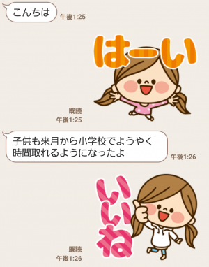 【公式スタンプ】動く!かわいい主婦の1日 スタンプ (3)
