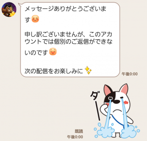 【限定無料スタンプ】LINE レンジャー スタンプ(2016年03月31日まで) (6)