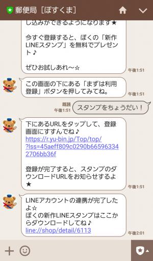 【隠し無料スタンプ】ぽすくま スタンプ(2016年06月13日まで) (7)